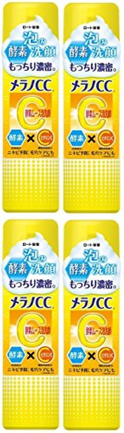 ラリー爆弾船【まとめ買い】メラノCC 酵素ムース泡洗顔 (4個)