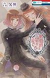 黒伯爵は星を愛でる 11 (花とゆめコミックス)