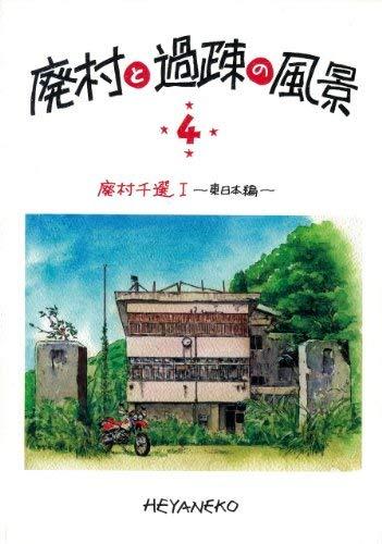 廃村と過疎の風景〈4〉「廃村千選」1 東日本編