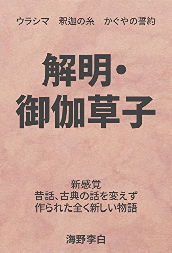 解明・御伽草子: ウラシマ 釈迦の糸 かぐやの誓約