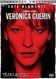ヴェロニカ・ゲリン 特別版 [DVD]