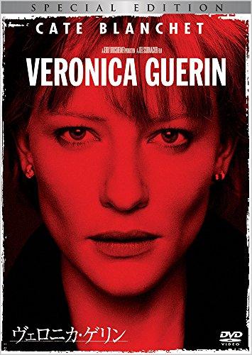ヴェロニカ・ゲリンのイメージ画像