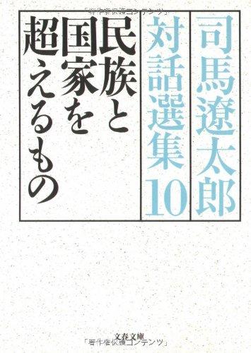 民族と国家を超えるもの―司馬遼太郎対話選集〈10〉 (文春文庫)