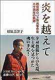 炎を越えて 新宿西口バス放火事件後三十四年の軌跡 (文春e-book)