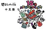 十五祭 【初回限定盤】(DVD4枚組)