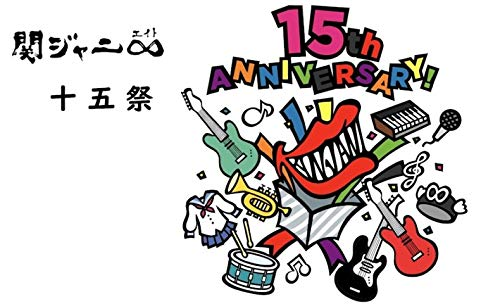 関ジャニ∞ / 十五祭 (通常盤)(DVD2枚組)