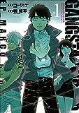 GANGSTA:CURSED.EP_MARCO ADRIANO 1巻 (バンチコミックス)