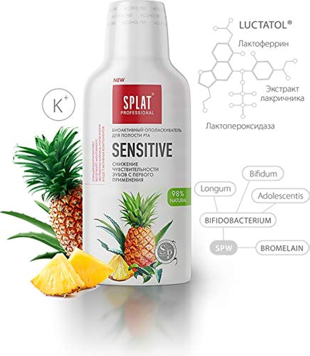 わずらわしいウッズ空気Mouthwash Splat Professional Sensitive 275 ml