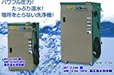 HOT CLEAN 輝 AHW-1015A-HAPPY(3PS) アンゼンの高圧温水洗浄機