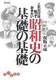 これだけは知っておきたい昭和史の基礎の基礎 (だいわ文庫)