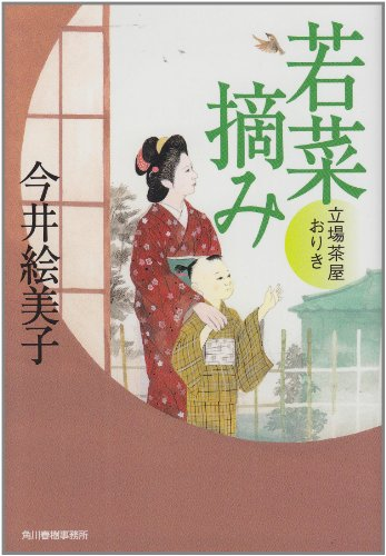 若菜摘み―立場茶屋おりき (ハルキ文庫 い 6-14 時代小説文庫)の詳細を見る