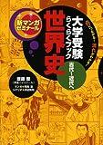 世界史 古代~近代へ―大学受験らくらくブック (新マンガゼミナール)