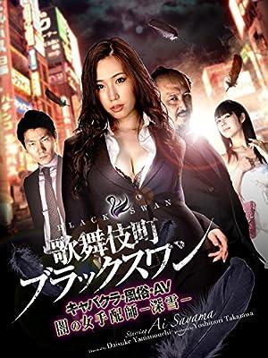 歌舞伎町ブラックスワンキャバクラ・風俗・AV 闇の女手配師 深雪