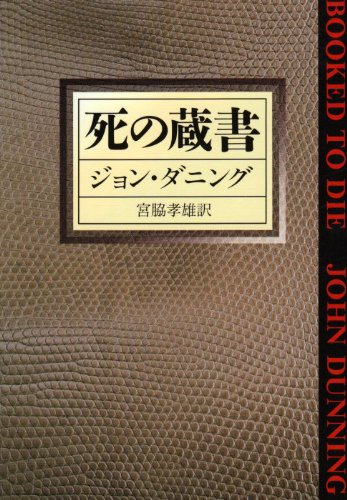 死の蔵書 (ハヤカワ・ミステリ文庫)の詳細を見る