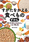 すがたをかえる食べものずかん: 大豆・米・麦・とうもろこし・いも・牛乳・魚
