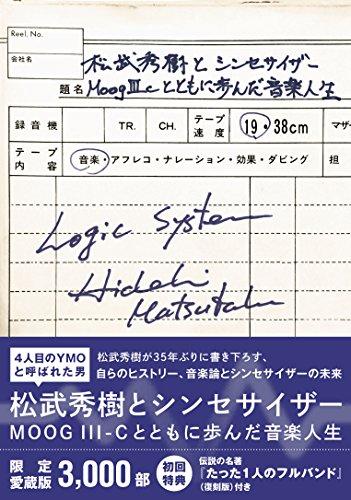 松武秀樹とシンセサイザー「限定愛蔵版」 MOOG III-C...