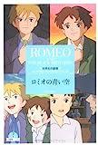 ロミオの青い空 (竹書房文庫—世界名作劇場)