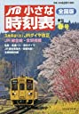 JTB小さな時刻表 2017年 03 月号 雑誌