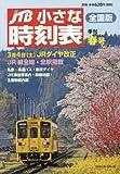JTB小さな時刻表 2017年 03 月号 [雑誌]