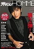 ザテレビジョンhomme vol.2 (カドカワムック 270 月刊ザテレビジョン別冊)