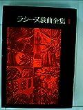 ラシーヌ戯曲全集〈第2巻〉 (1965年)