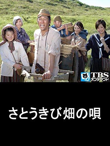 さとうきび畑の唄【TBSオンデマンド】