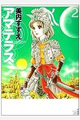 アマテラス 2 (花とゆめCOMICSスペシャル) コミック