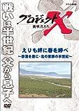 プロジェクトX 挑戦者たち えりも岬に春を呼べ~砂漠を森に・北の家族の半世紀~[DVD]