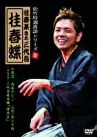 松竹特選落語シリーズ 参 桂 春蝶 [DVD]