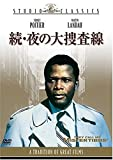 続・夜の大捜査線[DVD]