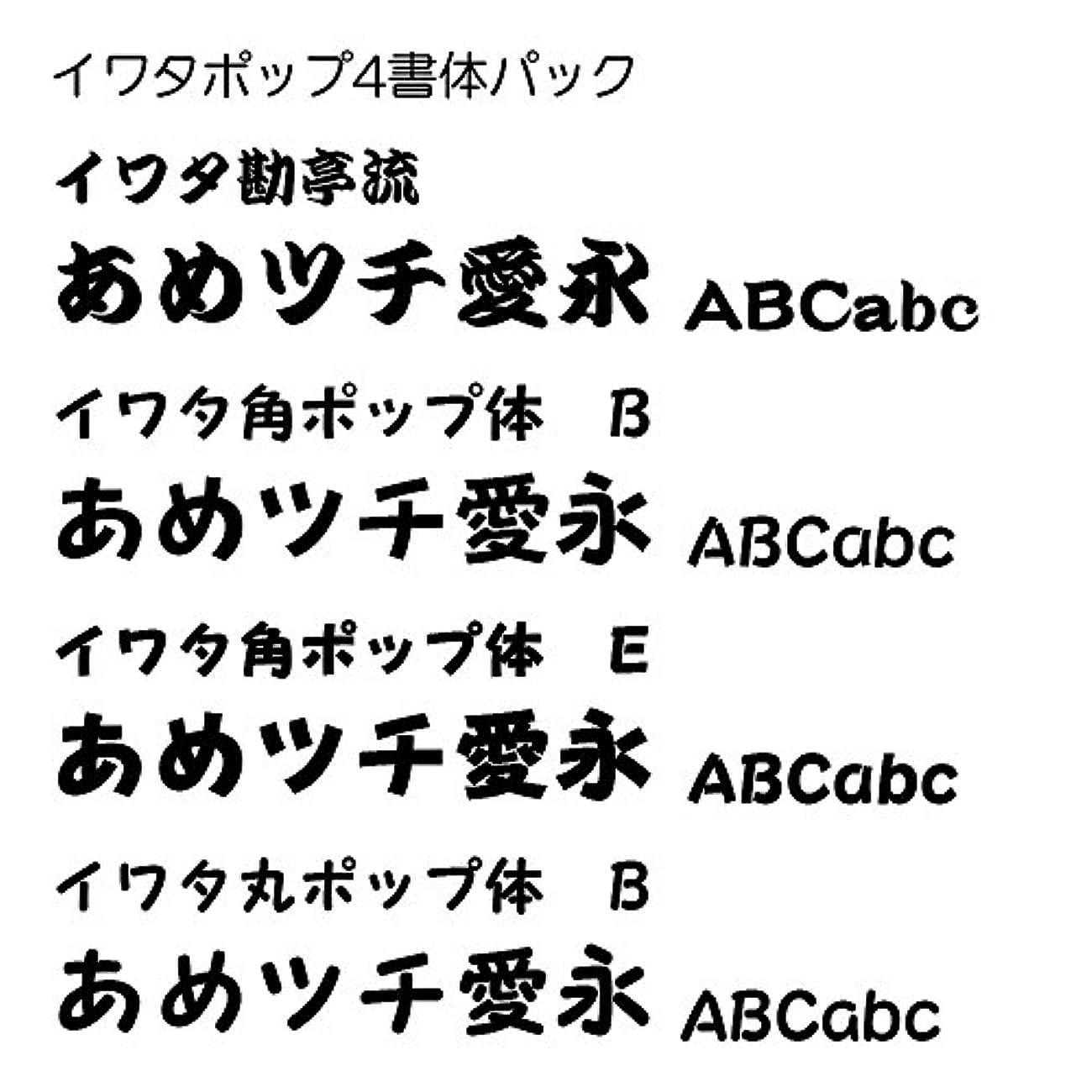 イワタポップ4書体(イワタ角ポップB?イワタ角ポップE?イワタ丸ポップB?イワタ勘亭流) TrueType Font for Windows [ダウンロード]