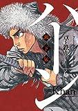 ハーン ‐草と鉄と羊‐(6) (モーニングコミックス)
