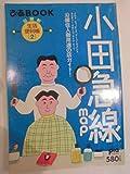 ぴあBOOK 沿線別生活便利帳2 小田急線map (ぴあBOOK 沿線別生活便利帳)