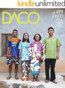 タイ、77県の意味と由来 DACO499号 2019年2月20日発行