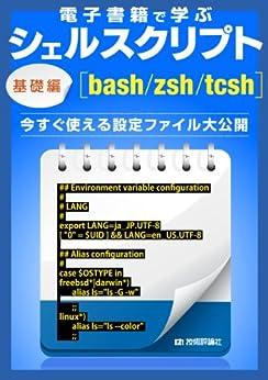 [後藤大地]の電子書籍で学ぶシェルスクリプト基礎編[bash/zsh/tcsh] ~今すぐ使える設定ファイル大公開