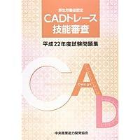 CADトレース技能審査平成22年度試験問題集