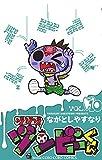 ゾゾゾ ゾンビ-くん 10 (てんとう虫コロコロコミックス)
