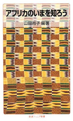 アフリカのいまを知ろう (岩波ジュニア新書)の詳細を見る
