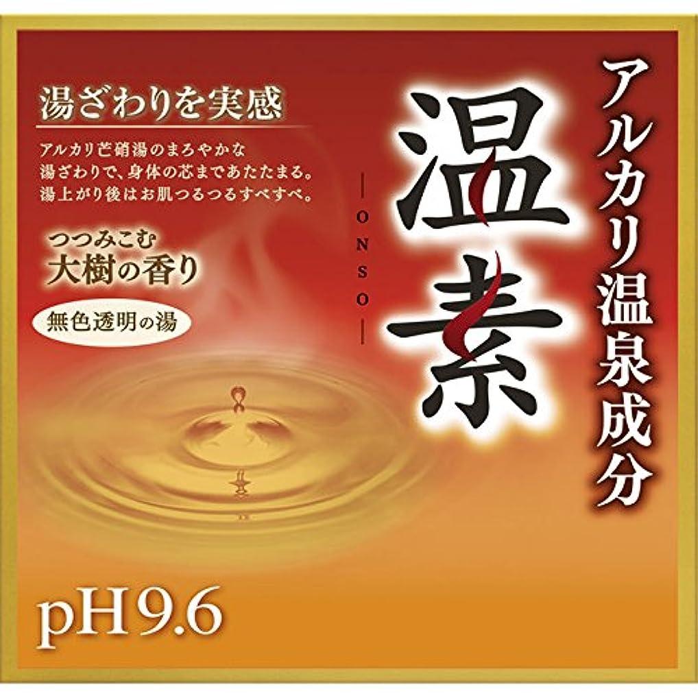 騙す厄介な明らかにするアース製薬 アルカリ温泉成分 温素 30g×15包