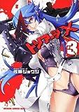 トリアージX(3)<トリアージX> (ドラゴンコミックスエイジ)