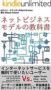 ネットビジネスモデルの教科書