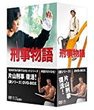 刑事物語 <詩シリーズDVD-BOX>[DVD]