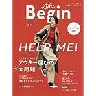 LaLaBegin 12・1 2017-2018 (Begin12月号臨時増刊)