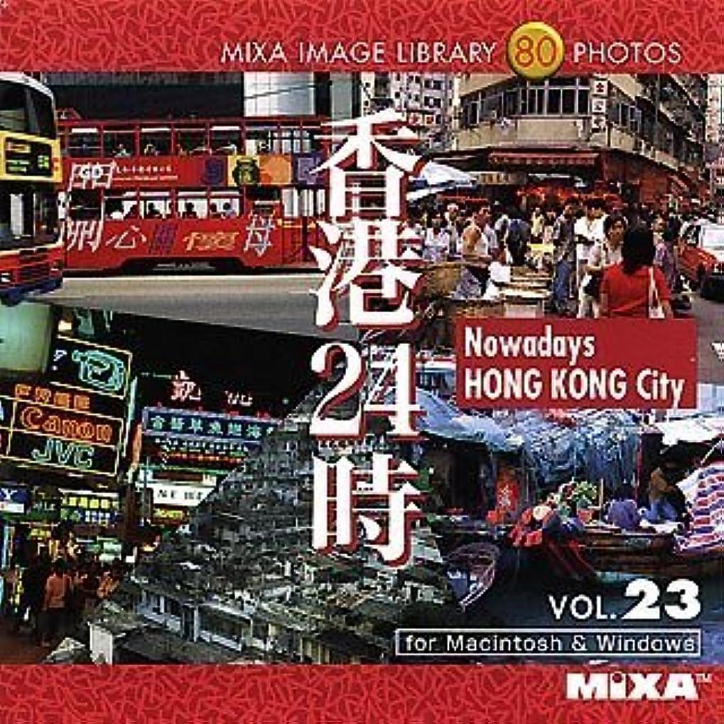 前投薬雹水素MIXA IMAGE LIBRARY Vol.23 香港24時