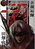 コミックマスターJ 11 (ヤングキングコミックス)