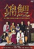 錦鯉 [DVD]