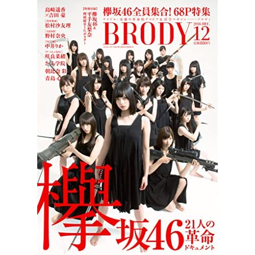 BRODY (ブロディ) 2016年12月号