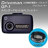 ドライブレコーダー Driveman(ドライブマン) GP-1 スタンダードセット&PLフィルター 3芯車載用電源ケーブルタイプ