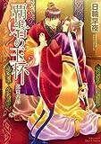 覇者の玉杯 (ミリオンコミックス Hertzシリーズ)