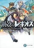 鋼殻のレギオス15  ネクスト・ブルーム (富士見ファンタジア文庫)